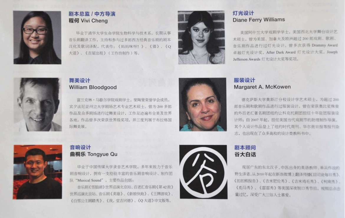 "Peggy McKowen, Shepherd University adjunct professor and Contemporary American Theater Festival associate producing director, is listed in the program for the Chinese production of the American musical ""How to Succeed in Business Without Really Trying."" McKowen recently spent about three weeks in China designing costumes for the show."